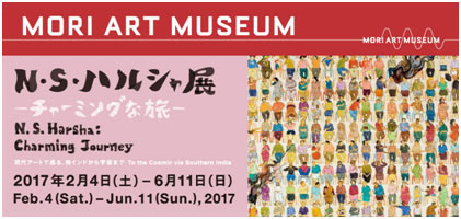 Japan – Indian artist NS Harsha retrospective at Mori Art Museum Tokyo
