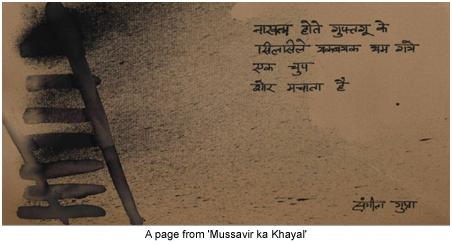 mussavir-ka-khayal